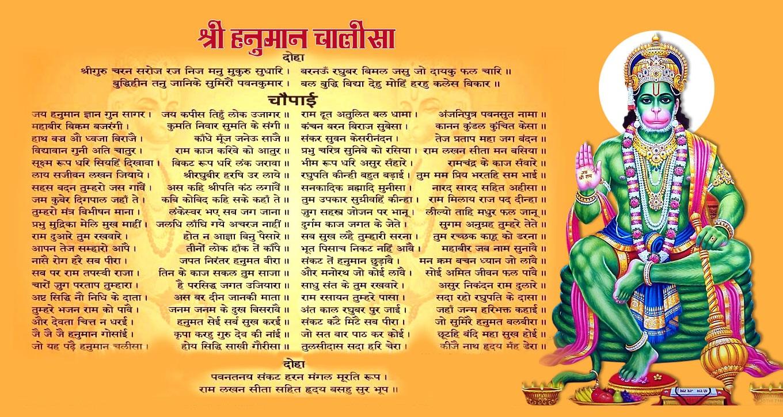 Hanuman-Chalisa-in-Hindi