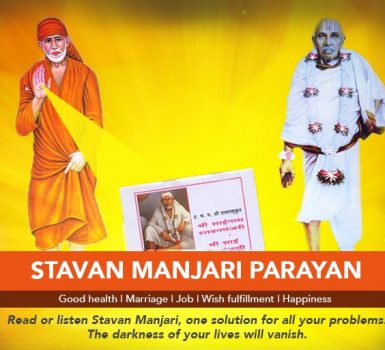 shri sainath Sai Baba Stavan Manjari in English pdf download