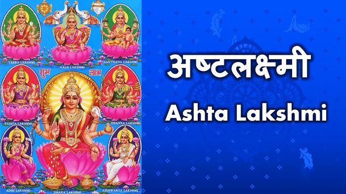 The 8 Eight forms of Maa Lakshmi | Ashtha Lakshmi